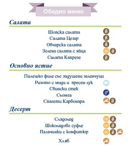 allergens-menu