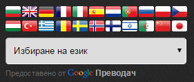 Google Translate бутони